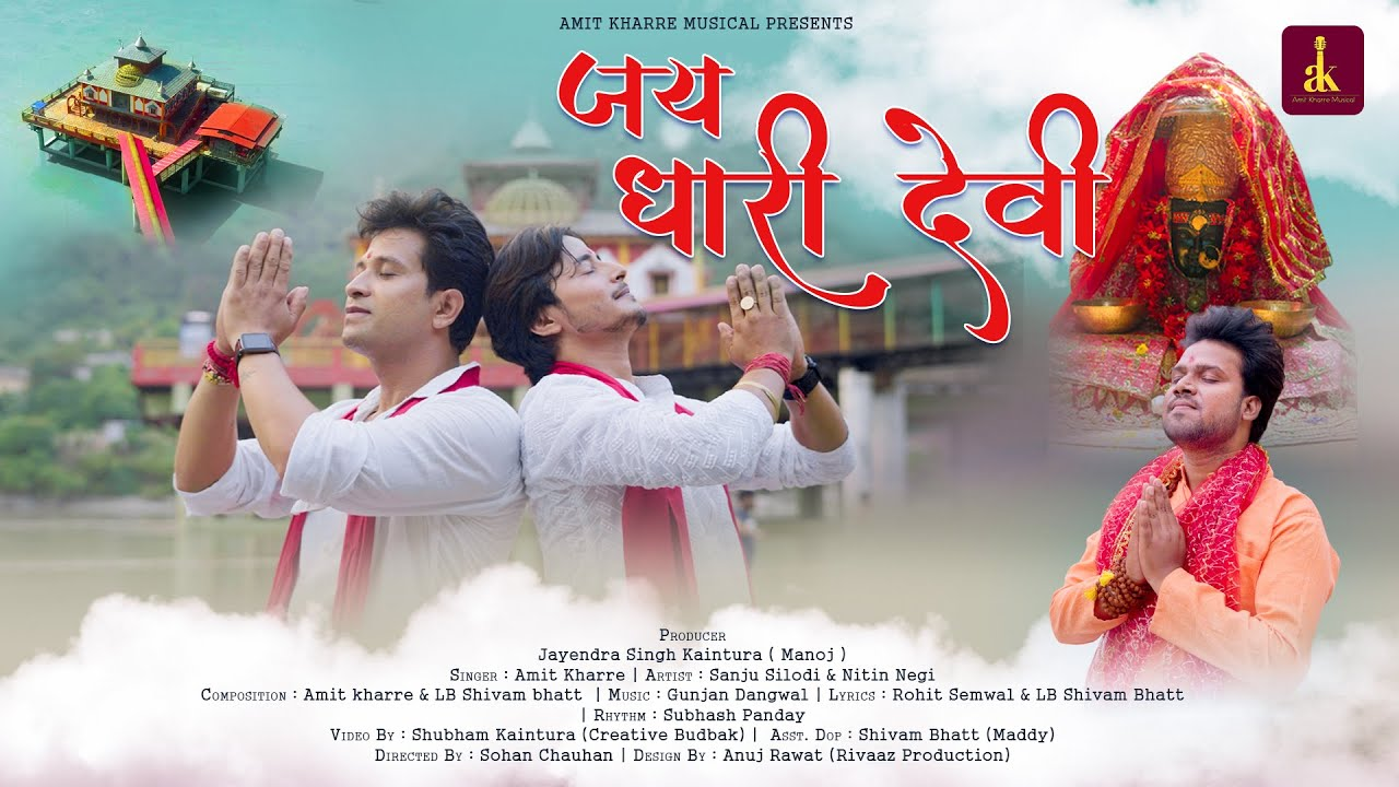 Download JAI DHARI DEVI | AMIT KHARRE | GUNJAN D | SANJU SILODI | ROHIT S & LB SHIVAM B| LATEST SONG 2021