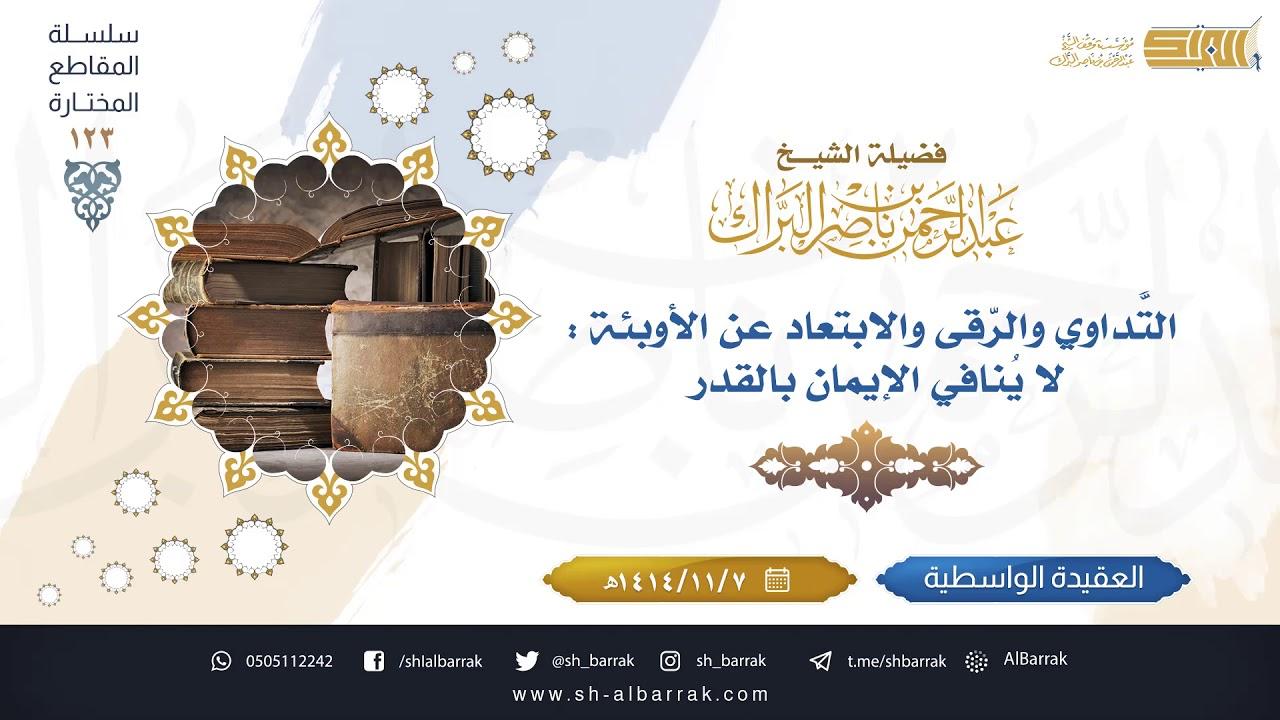 التداوي والرقى والابتعاد عن الأوبئة لا ينافي الإيمان بالقدر - الشيخ عبدالرحمن بن ناصر البراك (123)