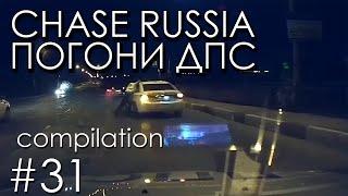 №31  Подборка Погони ДПС Россия | Russia Police Chase compilation