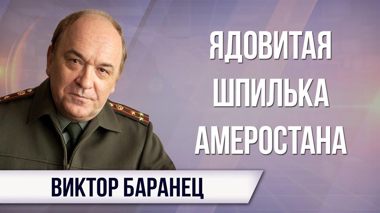 Виктор Баранец. США парируют удар Путина, Роухани и Эрдогана