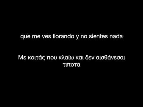 Dime quien soy yo -Niña Pastori Στίχοι στα ελληνικά