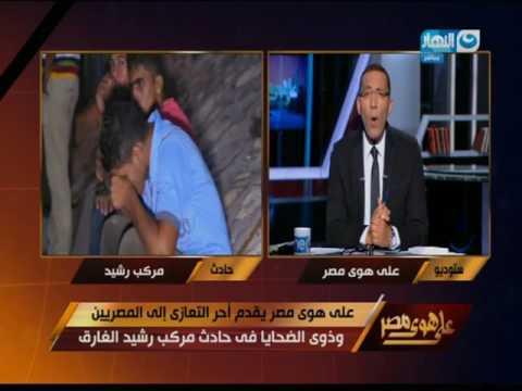 على هوى مصر   شاهد رأي خالد صلاح في غرق مركب رشيد وفقدان ...