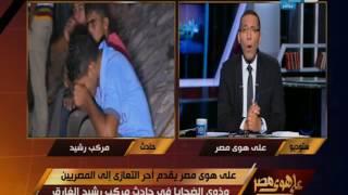 على هوى مصر | شاهد رأي خالد صلاح في غرق مركب رشيد وفقدان عدد كبير من الضحايا