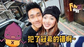 《FUN薯报到》20180425【 58新马女网红性爱片流出 】