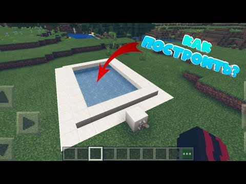 Вопрос: Как построить бассейн в Minecraft?