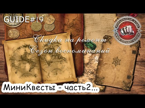 Guide#19 Мини Квесты - часть 2. Бойцовский Клуб (combats.com)