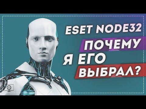 Перехожу на антивирус ESET NOD32 Internet Security! Скидка 20% + Гарантия возврата!