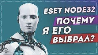 перехожу на антивирус ESET NOD32 Internet Security! Скидка 20  Гарантия возврата!