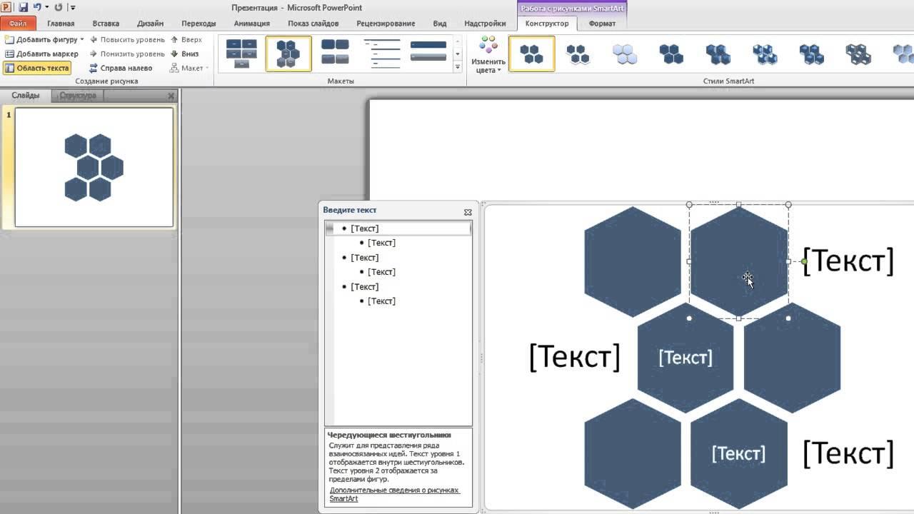 Как Вставить Видео Аудио Текст в Презентацию PowerPoint 2010