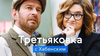 ТРЕТЬЯКОВКА с Константином Хабенским / Экскурсия по шедеврам ХХ века