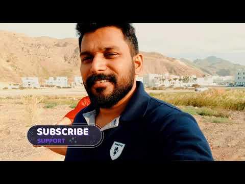 ഒമാനിലെ അമരാത്തിൽ പുല്ലുകൾ | Vlogs in Oman | Muscat | Oman
