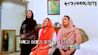세계테마기행 - 세계 문화 답사기- 페르시아로 가는 길…