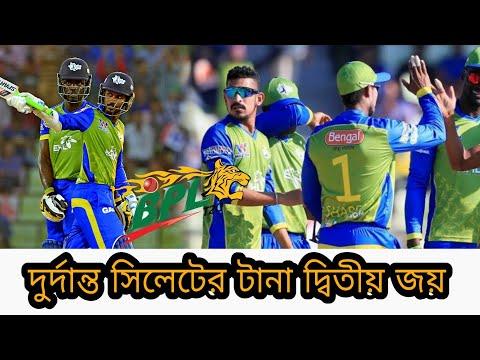 নাসিরের অসাধারণ অধিনায়কত্বে সিলেটের টানা দ্বিতীয় জয়   Sylhet Sixers vs Comilla Victorians   BPL5