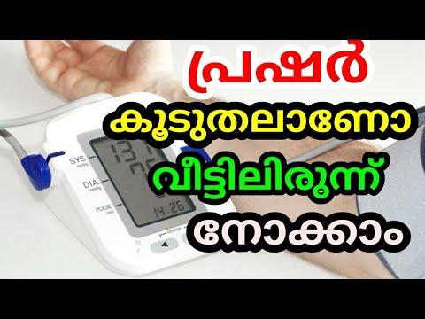 How to Measure blood pressure malayalam | BP കൂടുതലോ കുറവോ ആയിക്കോട്ടെ വീട്ടിലിരുന്ന് ചെക്ക് ചെയ്യാം