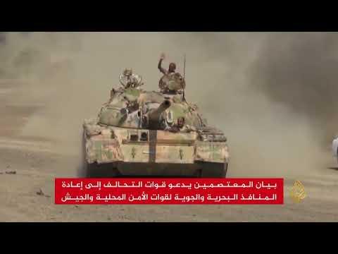 أبناء المهرة يطالبون بانسحاب القوات السعودية والإماراتية  - نشر قبل 1 ساعة