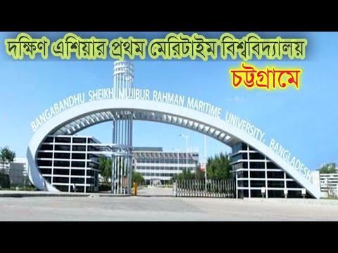 দক্ষিণ এশিয়ার প্রথম মেরিটাইম বিশ্ববিদ্যালয় চট্টগ্রামে,Bangabandhu Sheikh Mujibur Maritime University