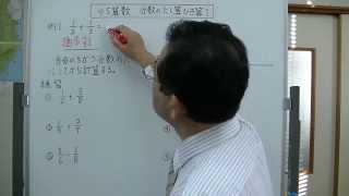 分母の異なる分数の足し算と引き算の説明をしまいた。 学年別の学習は、...