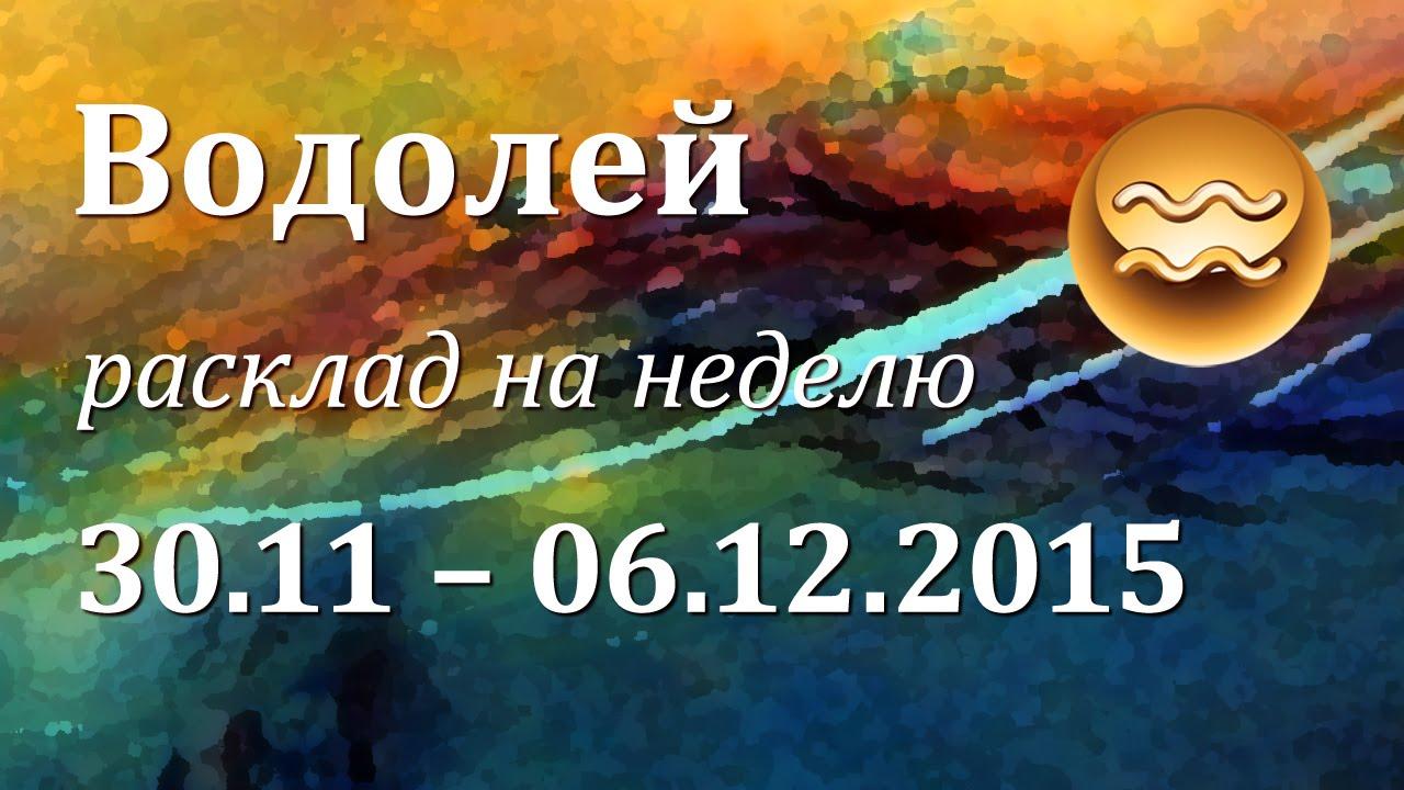 любовный гороскоп козерог на 30 ноября 2015 наук Республики Башкортостан