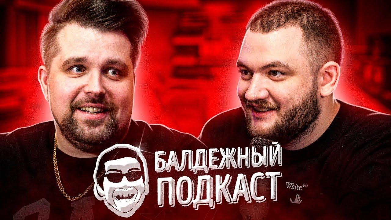 БАЛДЁЖНЫЙ ПОДКАСТ - Эдвард Бил, Байден, Путин, Валя Карнавал и Паша Техник