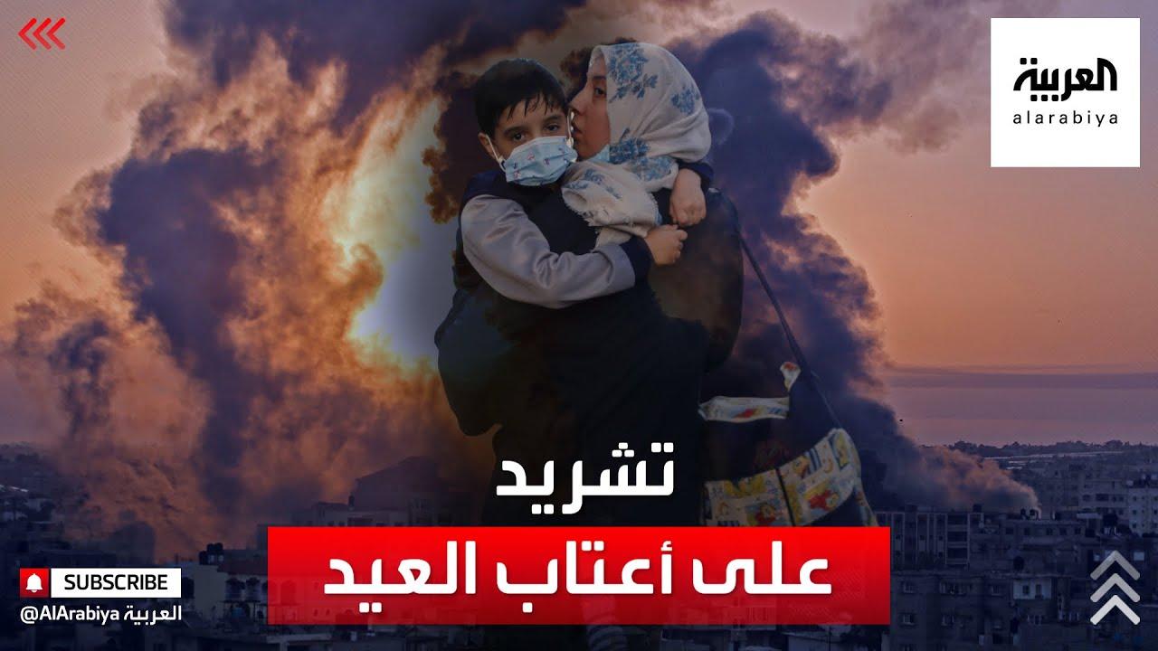 عائلات قصفت منازلها .. العيد في العراء  - نشر قبل 3 ساعة