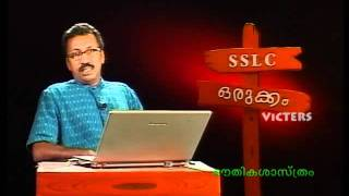 SSLC Orukkam-Physics Part 04