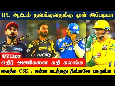 IPL துவங்குவதுக்கு முன் இப்படியா | CSK வீரர்களை பார்த்து மிரலும்