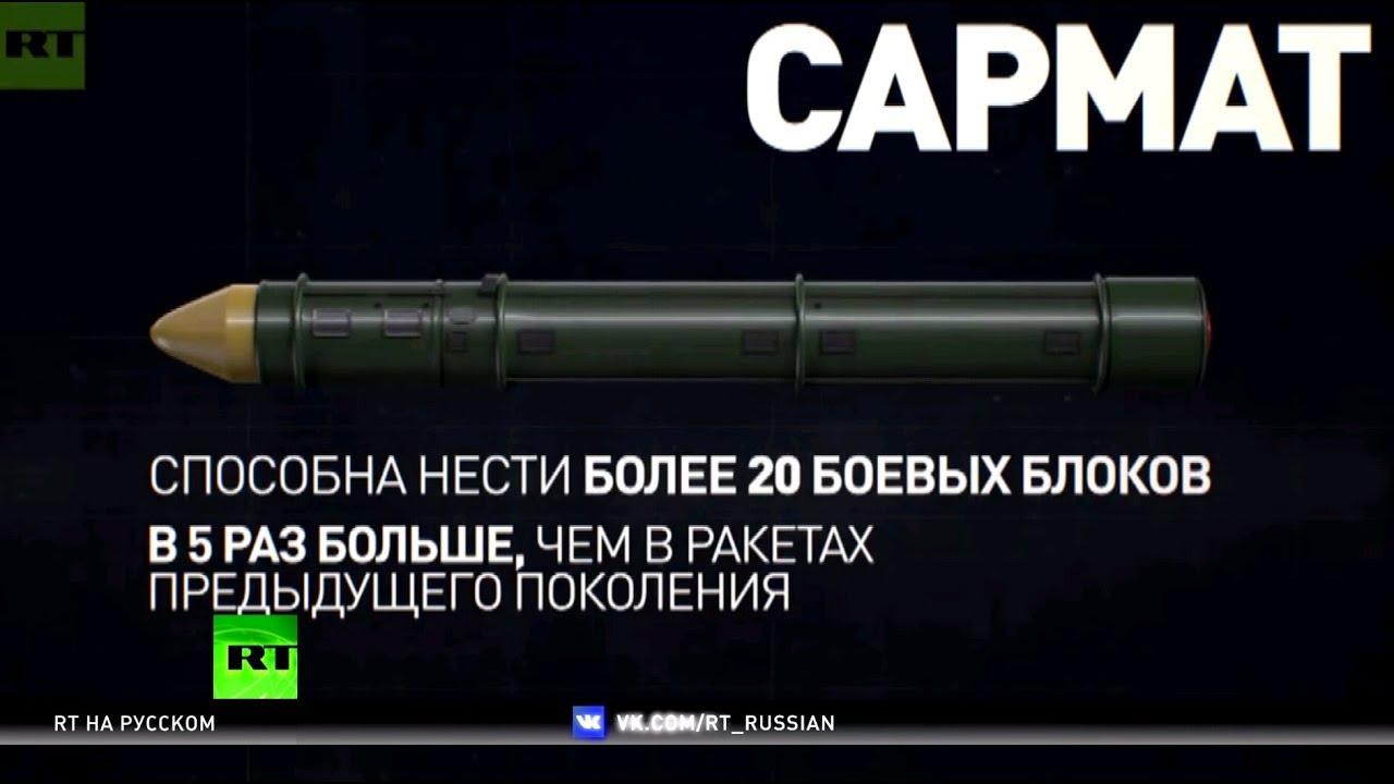 Возвращение к паритету: для чего Россия готовит новейшее стратегическое вооружение
