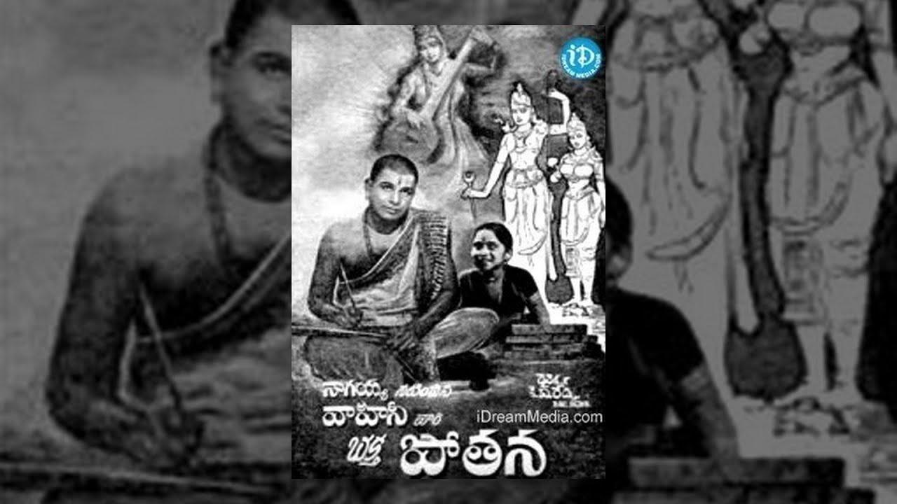 bhakta potana telugu movie songs