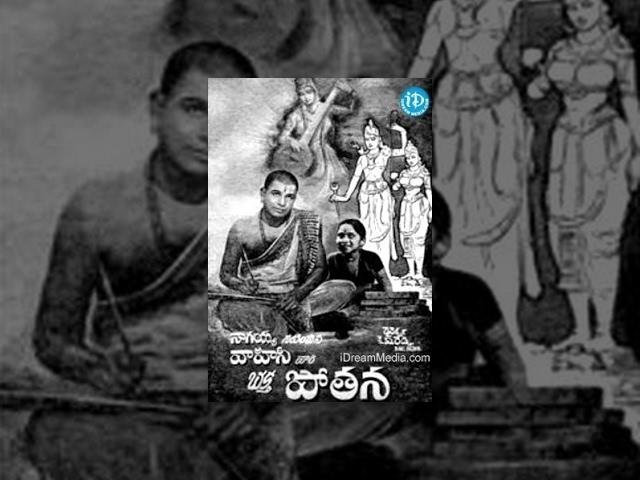 Bhakta Potana Telugu Full Movie || Chittor V Nagaiah, Hemalatha || Kadri Venkata Reddy || Nagaiah