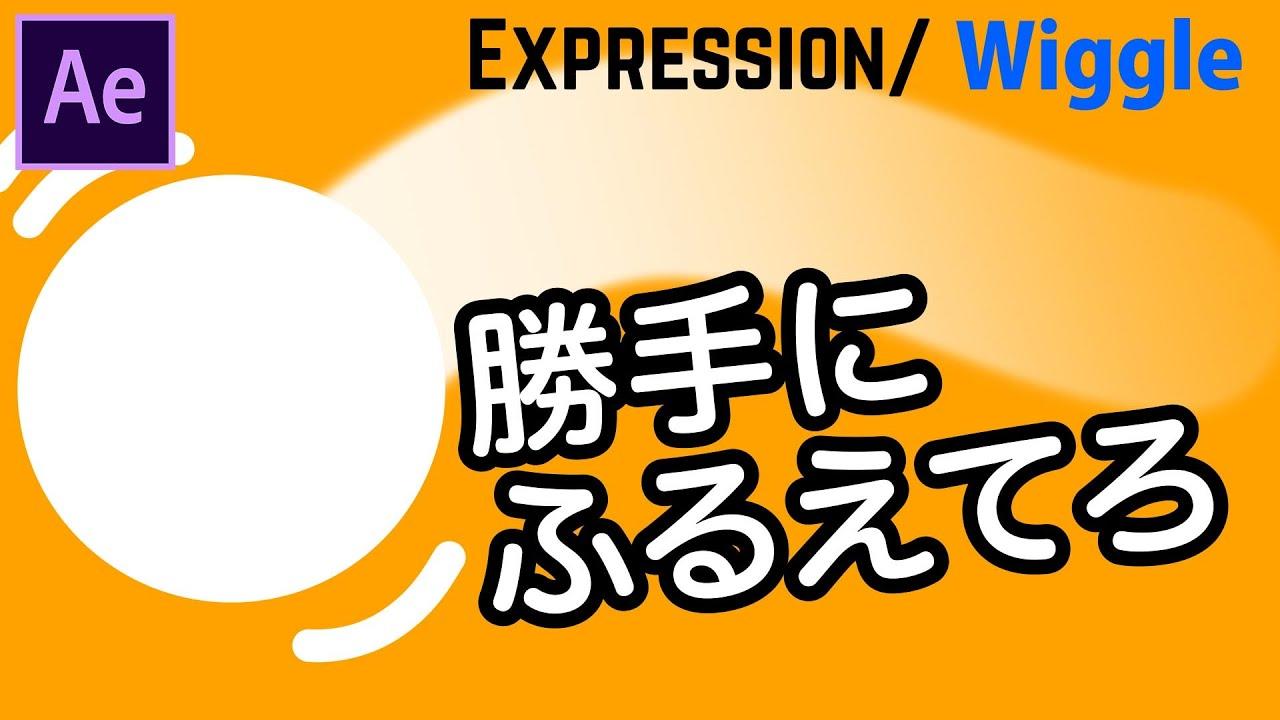 【024】レイヤーをランダムに動かす!エクスプレッションWiggle