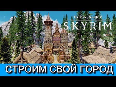 СКАЙРИМ. Собственный город с замком.