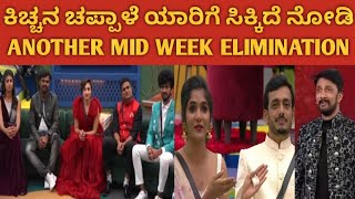 ಯಾರಿಗೆ ಸಿಕ್ಕಿದೆ ಕಿಚ್ಚನ ಚಪ್ಪಾಳೆ ನೋಡಿ   Kannada Bigg Boss Season 8