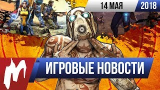 Игромания! ИГРОВЫЕ НОВОСТИ, 14 мая (Shadow of the Tomb Raider, Rage 2, Borderlands 3, Atomic Heart)