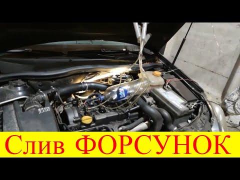Opel Astra H 1.7cdti Z17DTH проверяю дизельные форсунки на слив в обратку диагностика топливной
