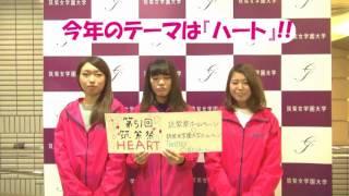 【2016学園祭PR編♪】筑紫女学園大学『筑紫祭』編!
