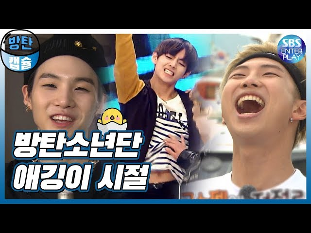 (ENG SUB)[아이돌 타임캡슐/BTS 1편] 🐣방탄소년단 예능 햇병아리 시절 모음!!🐣 BTS's ROOKIE YEAR