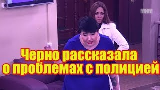 Черно рассказала о проблемах с полицией. Новости Дома 2