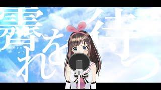 霽れを待つ - Orangestar/covered by キズナアイ【歌ってみた】