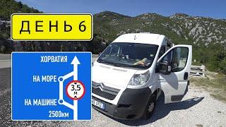 На море на машине 2019 Путешествие на самодельном автодоме. Хорватия, Риека, Слит. Vanlife День 6. / Видео