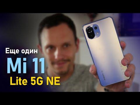 Xiaomi Mi11 Lite 5G NE. Распаковка и первый взгляд!