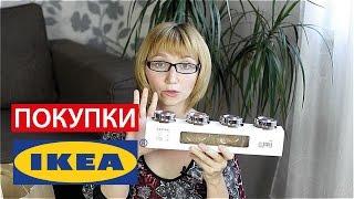 ПОКУПКИ  ИКЕА  ★ Все для дома ★ IKEA ★ Светлана Бисярина(Канал Влогов http://goo.gl/z94Vl7 Фаберлик ссылка для регистрации https://goo.gl/Qqj9tf Очередной заход в ИКЕЯ не остался..., 2016-09-05T04:00:00.000Z)