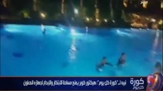 أسامة نبيه يشكف السر وراء قفز كوبر بـ البدلة فى حمام السباحة بعد الفوز على غانا