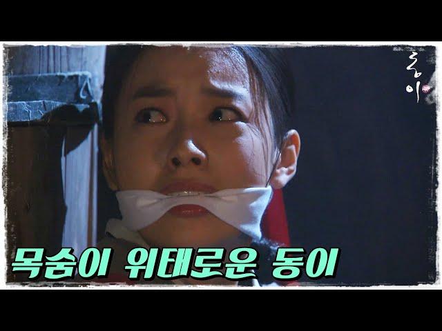 [동이] 장희빈에게 맞서다 목숨이 위태로워진 동이 #옛드 (MBC100525방송)