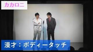 グレープカンパニーHP http://grapecom.jp カカロニ http://grapecom.jp...