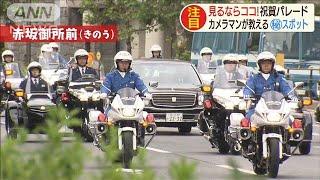 祝賀パレード見るなら・・・撮影のプロが薦めるポイント(19/10/07)