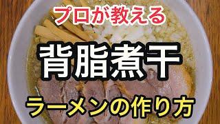 家で簡単にできる【背脂煮干ラーメン】の作り方。【燕三条系】