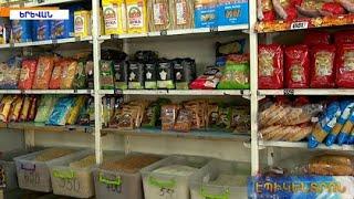 Կտրուկ եւ զգալի թանկացումներ պարենային ապրանքի շուկայում.քաղաքացիները վրդովված են