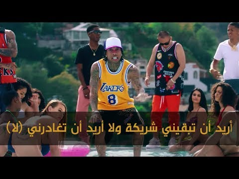 Tyga - Taste Ft. Offset - مترجم بالعربية [HD]