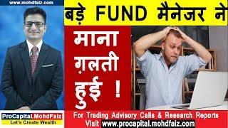 बड़े FUND मैनेजर ने माना ग़लती हुई | Latest Share Market News | Latest Stock Market News