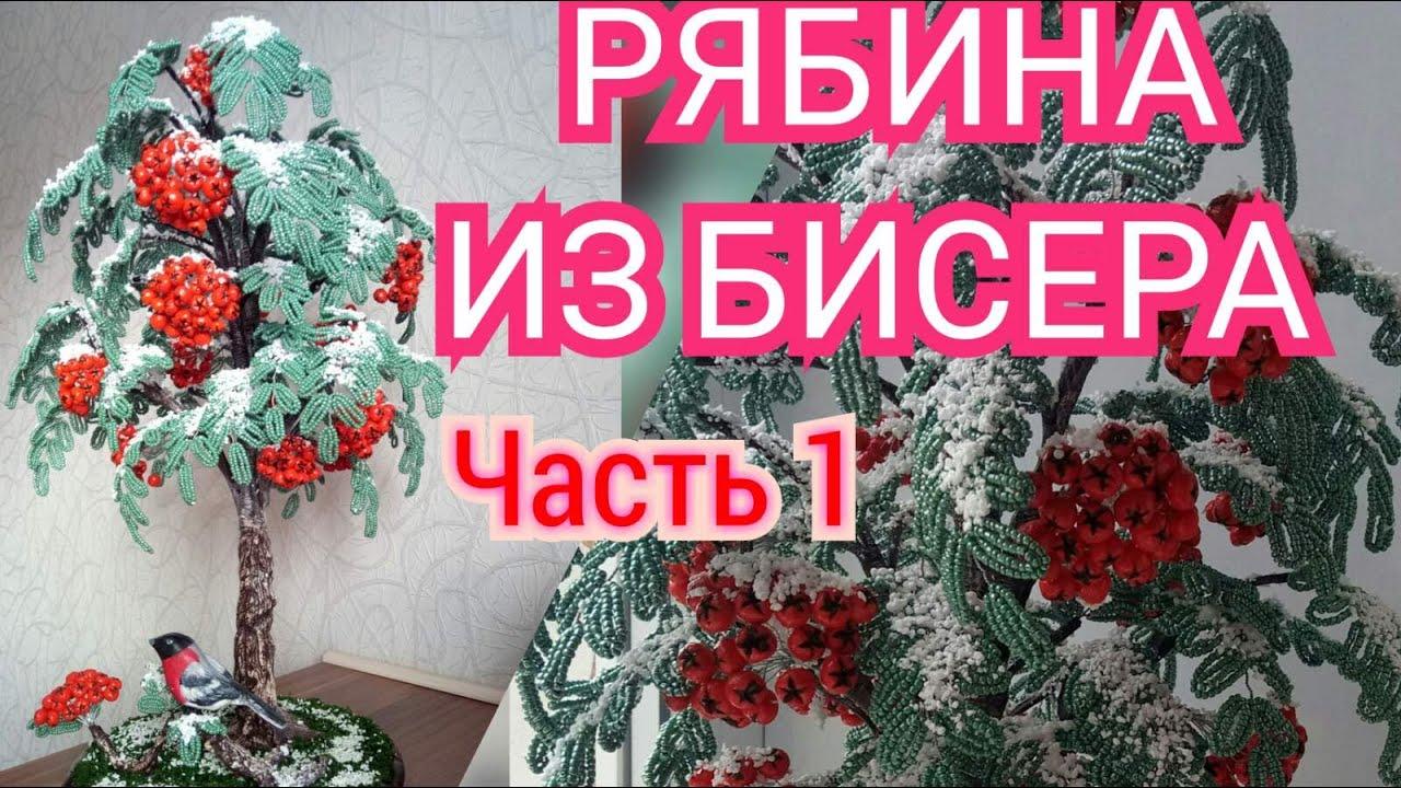 Рябина из бисер своими руками фото 314